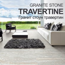 Travertine (Травертин)